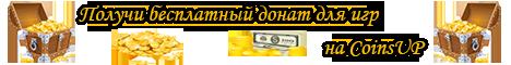 CoinsUP - бесплатный донат для игр